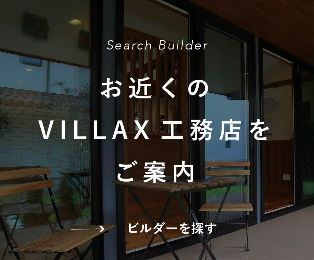 お近くのVILLAX工務店をご案内 ビルダーを探す